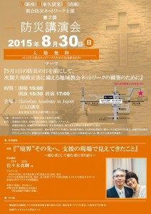 NHK防災講演会
