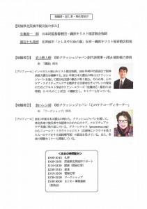 東日本宣教ネットワーク2015.9.29-2