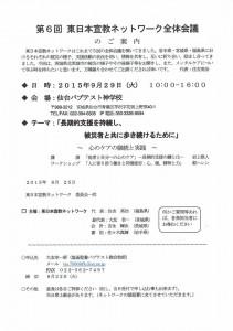東日本宣教ネットワーク2015.9.29