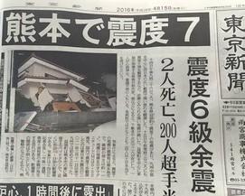 東京新聞に熊本地震の記事