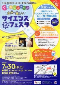 kumamoto smile jpeg for web