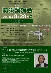 2016防災講演チラシ修正